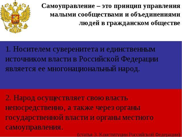 1. Носителем суверенитета и единственным источником власти в Российской Феде...