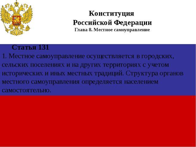 Статья 131 1. Местное самоуправление осуществляется в городских, сельских п...