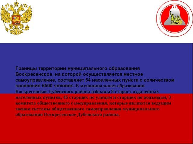 Границы территории муниципального образования Воскресенское, на которой осуще...