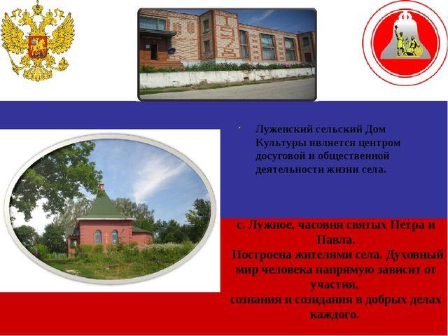 Луженский сельский Дом Культуры является центром досуговой и общественной дея...