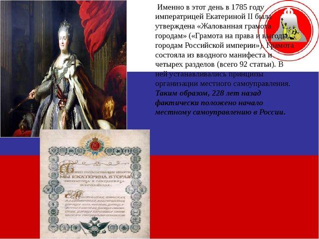 Именно в этот день в 1785 году императрицей Екатериной II была утверждена «Ж...