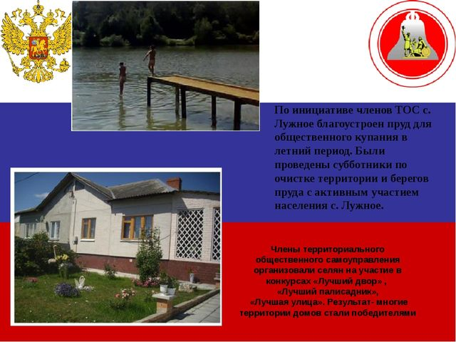 По инициативе членов ТОС с. Лужное благоустроен пруд для общественного купани...