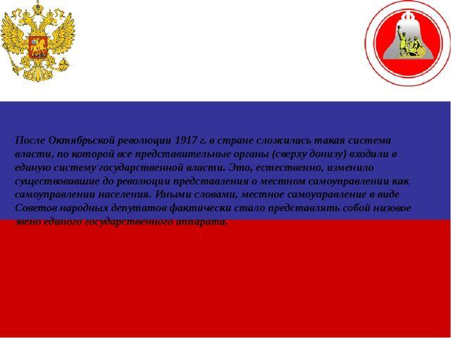 После Октябрьской революции 1917 г. в стране сложилась такая система власти,...