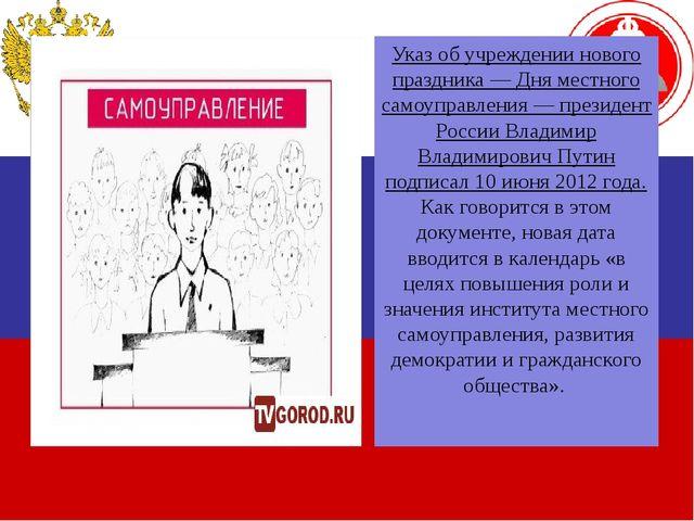 Указ об учреждении нового праздника — Дня местного самоуправления — президент...
