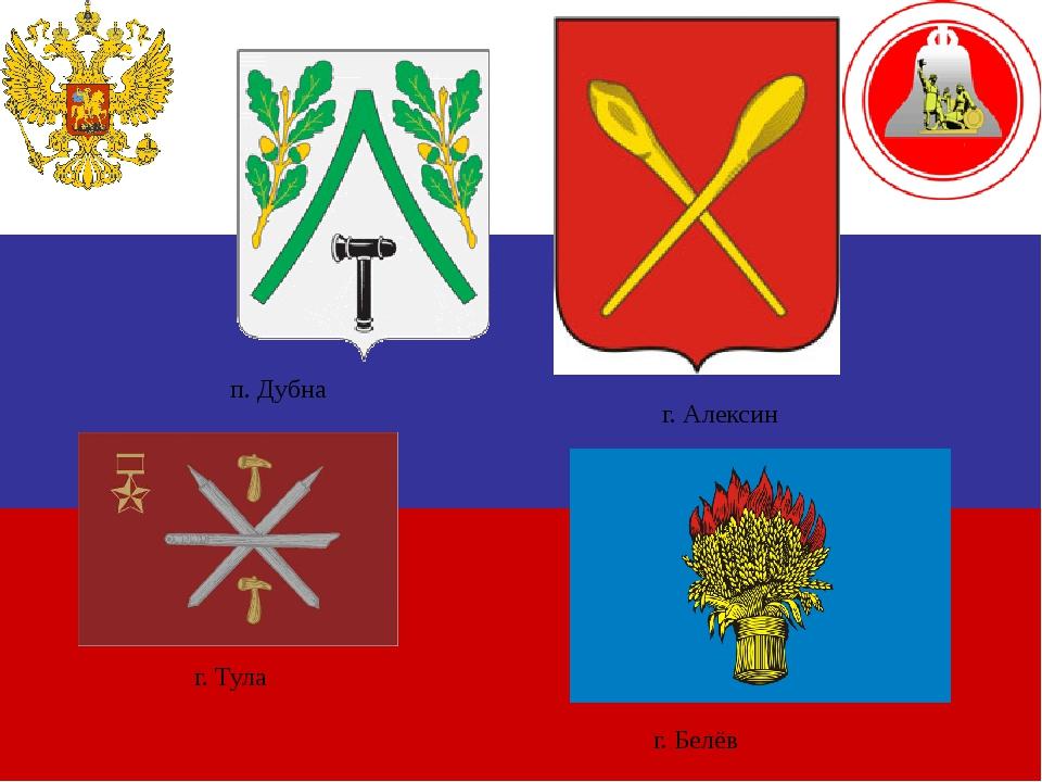 п. Дубна г. Алексин г. Тула г. Белёв