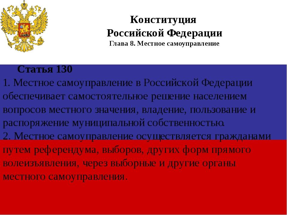 Статья 130 1. Местное самоуправление в Российской Федерации обеспечивает са...