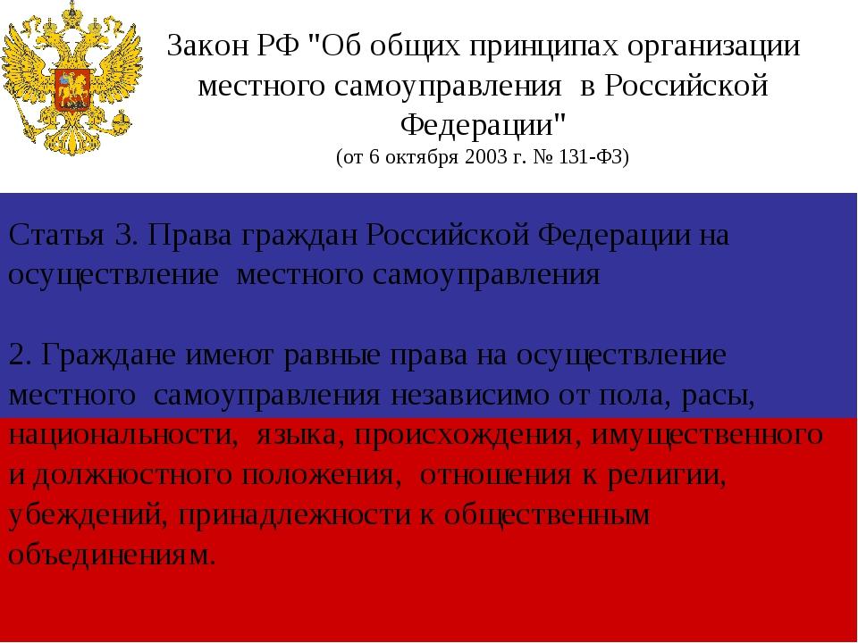 Статья 3. Права граждан Российской Федерации на осуществление местного самоу...