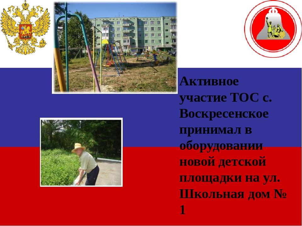 Активное участие ТОС с. Воскресенское принимал в оборудовании новой детской...
