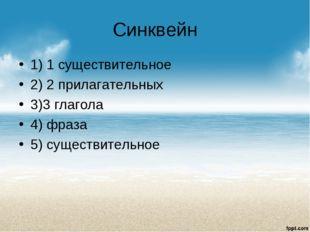 Синквейн 1) 1 существительное 2) 2 прилагательных 3)3 глагола 4) фраза 5) сущ