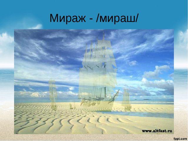 Мираж - /мираш/