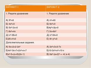 ВАРИАНТ-1 ВАРИАНТ-2 1. Решите уравнение 1. Решите уравнение А) Х²=8 А) х²=49