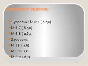 Домашнее задание. 1 уровень : № 515 ( б,г,е) № 517 ( б,г,е) № 518 ( а,б,в) 2