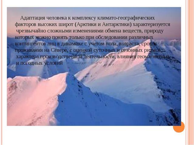 Адаптация человека к комплексу климато-географических факторов высоких широт...
