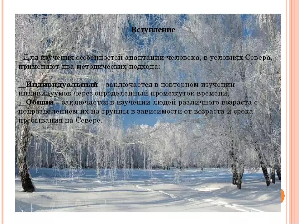 Вступление Для изучения особенностей адаптации человека, в условиях Севера, п...