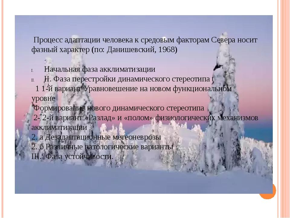 Процесс адаптации человека к средовым факторам Севера носит фазный характер...