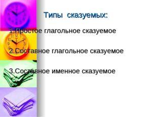 Типы сказуемых: 1.Простое глагольное сказуемое 2.Составное глагольное сказуем