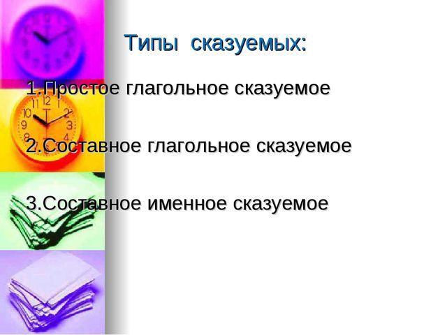 Типы сказуемых: 1.Простое глагольное сказуемое 2.Составное глагольное сказуем...