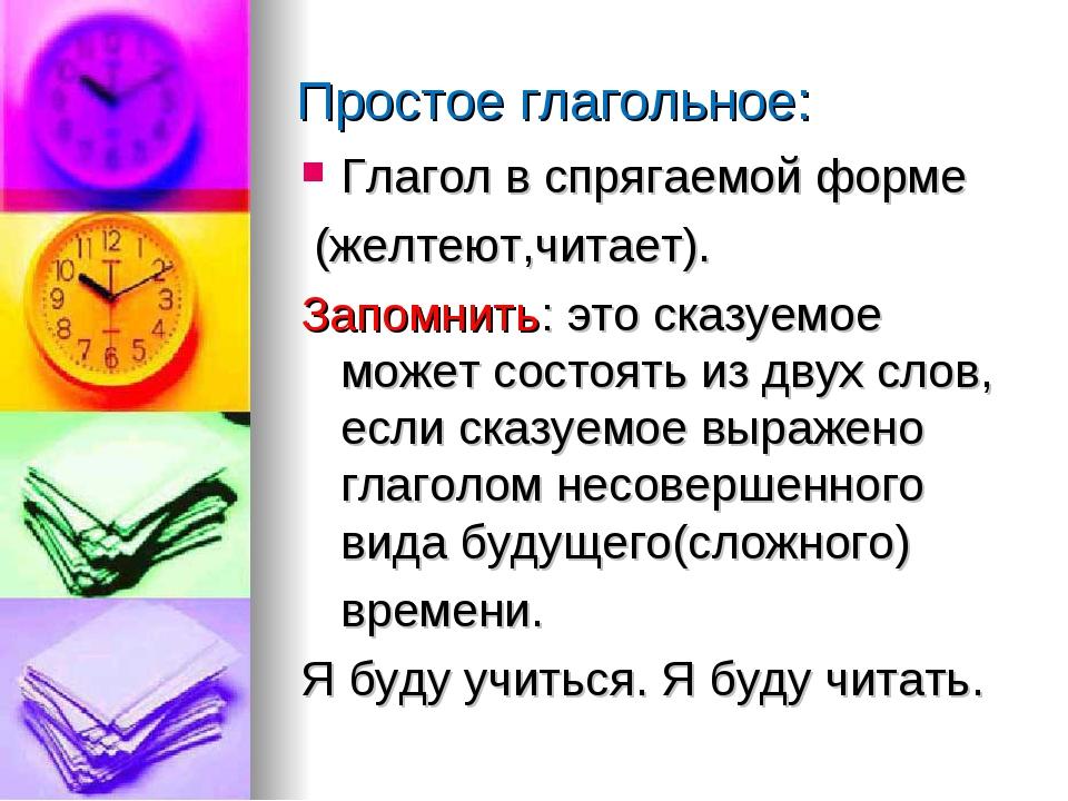 Простое глагольное: Глагол в спрягаемой форме (желтеют,читает). Запомнить: эт...
