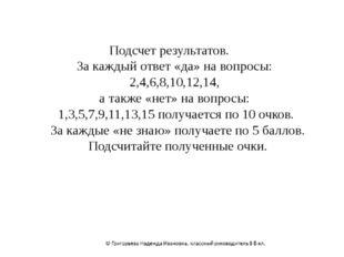 Подсчет результатов. За каждый ответ «да» на вопросы: 2,4,6,8,10,12,14, а так