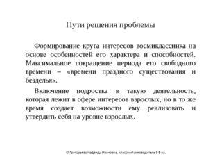 Пути решения проблемы Формирование круга интересов восмиклассника на основе о