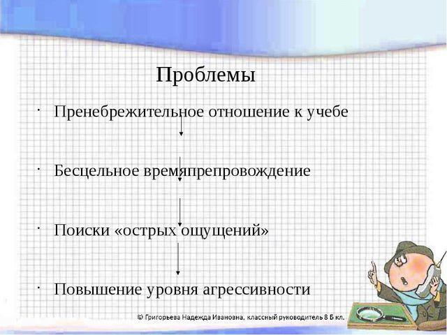 Проблемы Пренебрежительное отношение к учебе Бесцельное времяпрепровождение П...