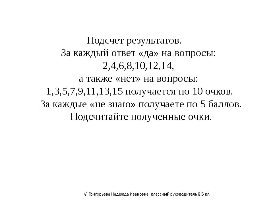 Подсчет результатов. За каждый ответ «да» на вопросы: 2,4,6,8,10,12,14, а так...