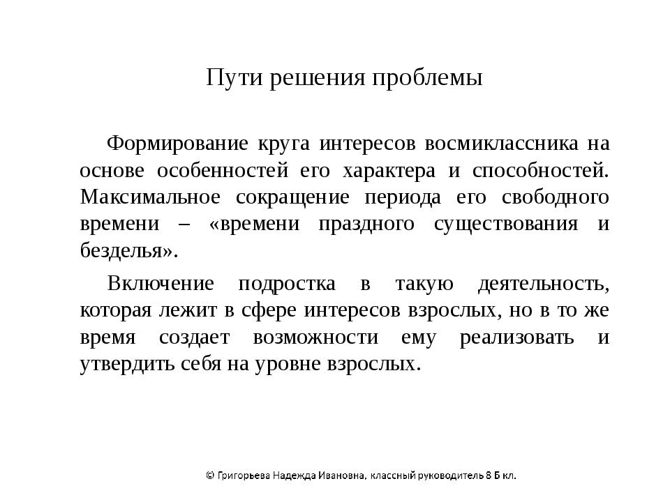 Пути решения проблемы Формирование круга интересов восмиклассника на основе о...