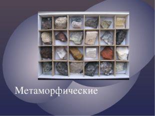Метаморфические