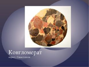 Конгломерат окрест. Севастополя