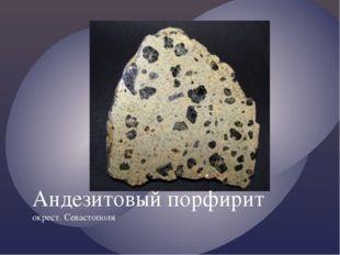 Андезитовый порфирит окрест. Севастополя