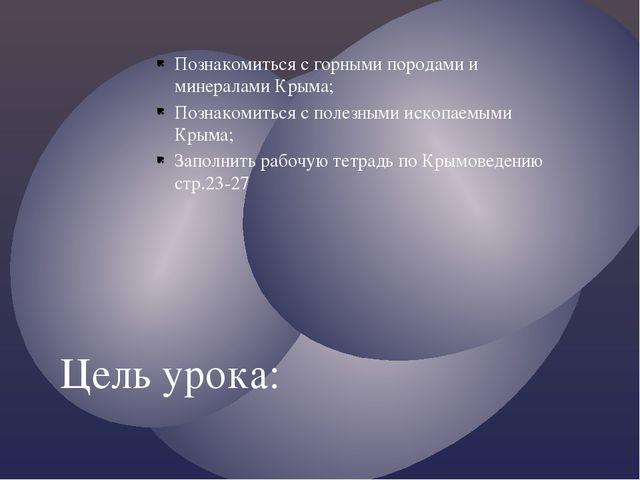 Познакомиться с горными породами и минералами Крыма; Познакомиться с полезным...