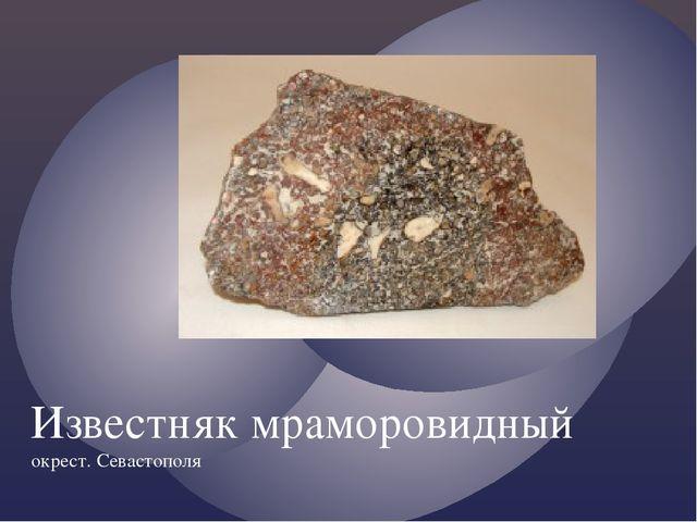 Известняк мраморовидный окрест. Севастополя