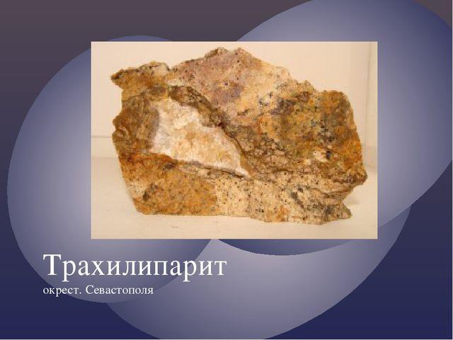 Трахилипарит окрест. Севастополя