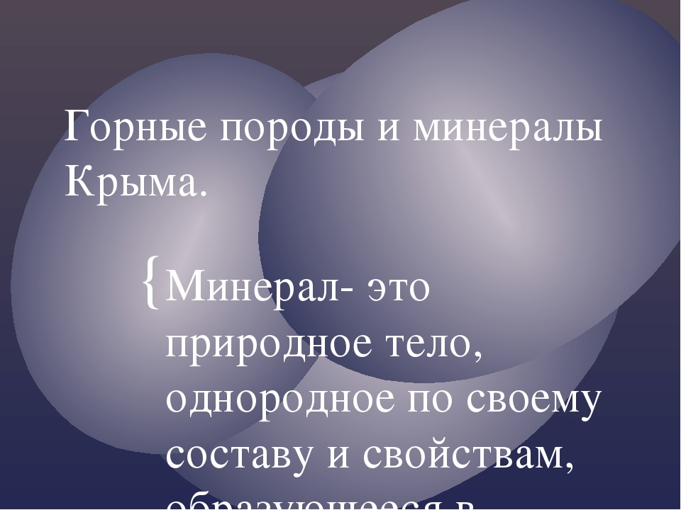 Горные породы и минералы Крыма. Минерал- это природное тело, однородное по св...