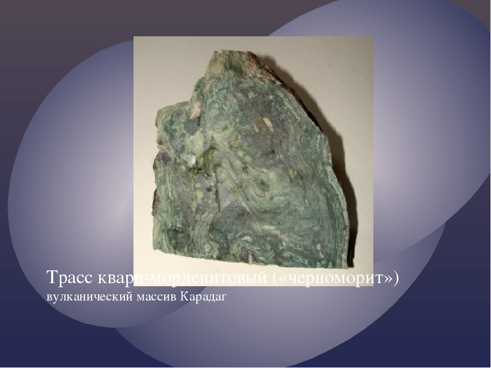 Трасс кварц-морденитовый («черноморит») вулканический массив Карадаг