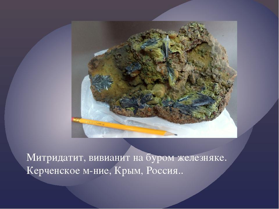 Митридатит, вивианит на буром железняке. Керченское м-ние, Крым, Россия..