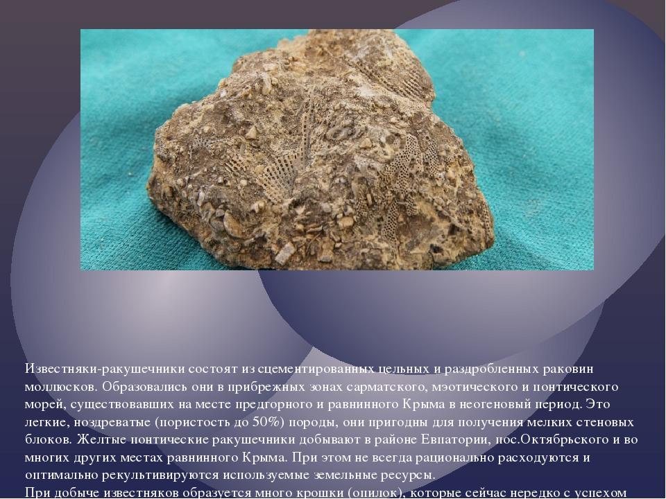 Известняки-ракушечники состоят из сцементированных цельных и раздробленных ра...