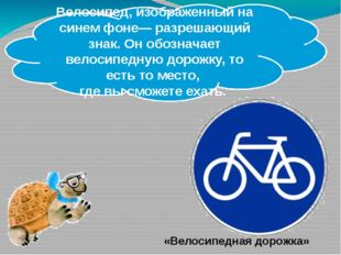 Велосипед, изображенный на синем фоне— разрешающий знак. Он обозначает велос