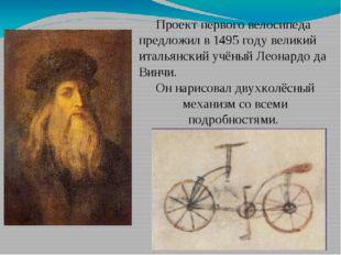 Проект первого велосипеда предложил в 1495 году великий итальянский учёный