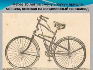 Через 20 лет на смену «пауку» пришла машина, похожая на современный велосипед