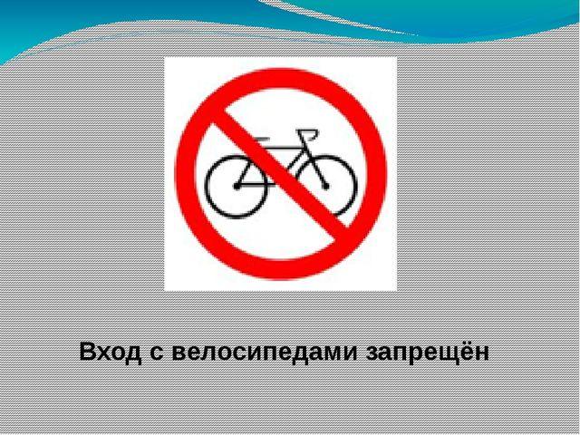 Вход с велосипедами запрещён