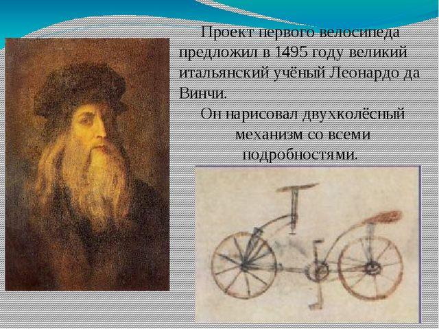 Проект первого велосипеда предложил в 1495 году великий итальянский учёный...