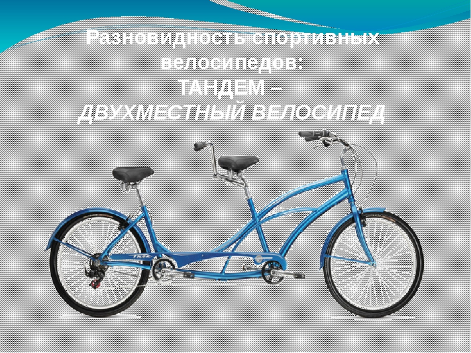 Разновидность спортивных велосипедов: ТАНДЕМ – ДВУХМЕСТНЫЙ ВЕЛОСИПЕД