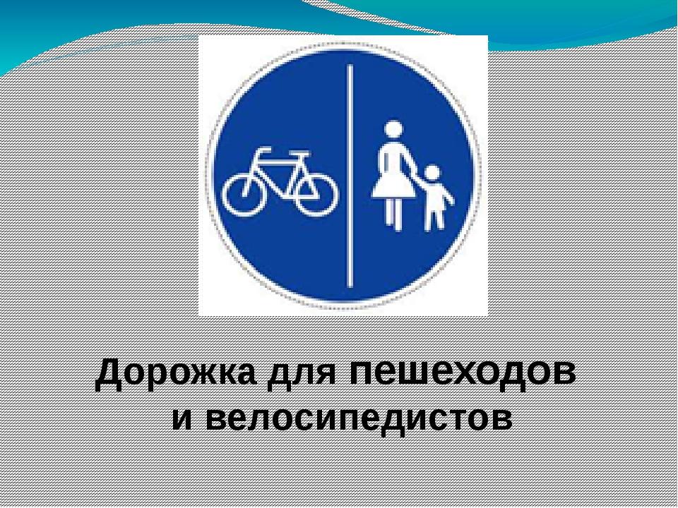 Дорожка для пешеходов и велосипедистов