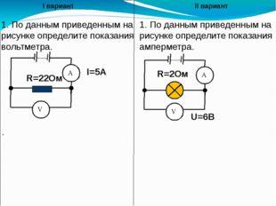 I вариант II вариант V А I=5A R=22Ом V А U=6B R=2Ом 1. По данным приведенным