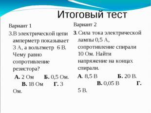 Итоговый тест Вариант 1 3.В электрической цепи амперметр показывает 3 А, а в