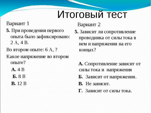 Итоговый тест Вариант 1 5. При проведении первого опыта было зафиксировано:...