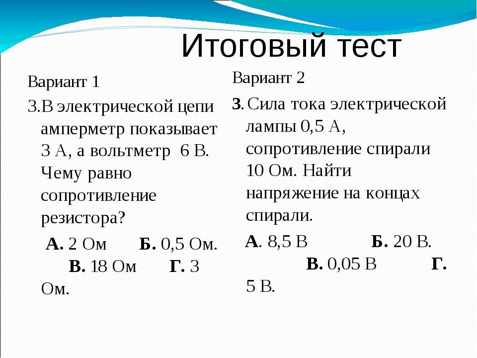 Итоговый тест Вариант 1 3.В электрической цепи амперметр показывает 3 А, а в...
