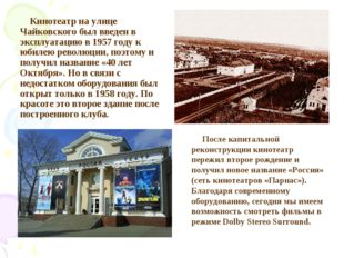 Кинотеатр на улице Чайковского был введен в эксплуатацию в 1957 году к юбиле