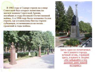 В 1965 году в Сквере героев на улице Советской был открыт памятник на могиле